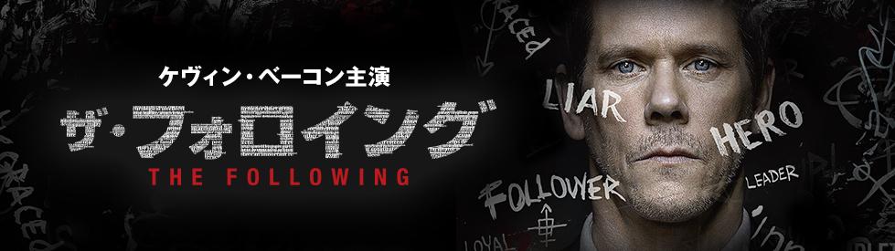 the_following(ザ・フォロイング)